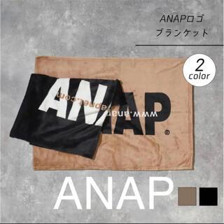アナップ(ANAP)のANAP ブランケット ベージュ(その他)
