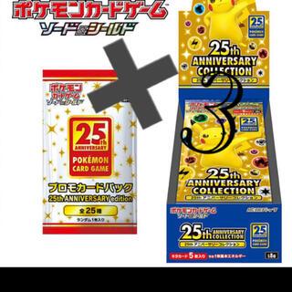 ポケモン - ポケモンカード 25th ボックス3個 プロモパック12個