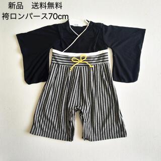 袴ロンパース70cm 新品 男の子 和風 人気商品