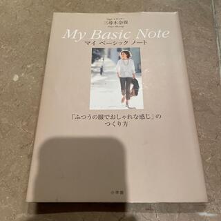 ショウガクカン(小学館)のマイベーシックノート 三尋木奈保(ファッション/美容)