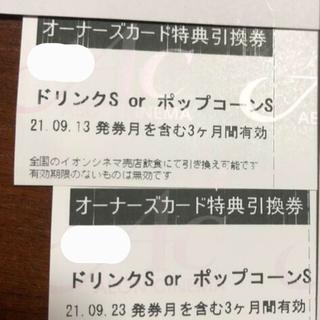 AEON - イオンシネマ ☆ ドリンクS or ポップコーンS券☆2枚セット