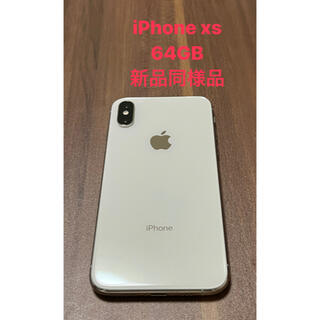 Apple - 【新品同様品】iPhonexs 64GB