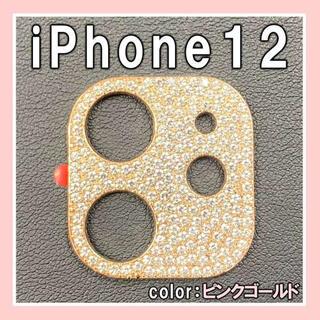 iPhone12 カメラ保護フィルム レンズ ピンクゴールド ラインストーン S(モバイルケース/カバー)
