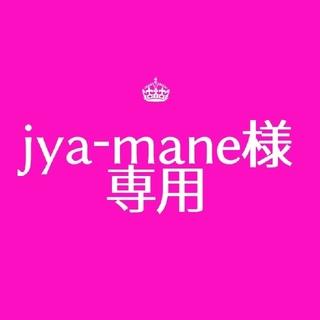 jya-mane様専用☆多肉植物(その他)