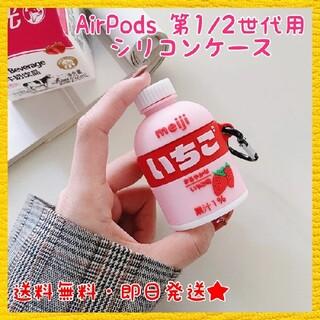 AirPods第1/2世代 ケース 大人気【いちごミルク】可愛い 韓国 トレンド