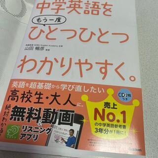 ガッケン(学研)の中学英語をもう一度ひとつひとつわかりやすく。(語学/参考書)