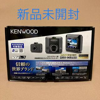 KENWOOD - 新品 DRV-MR450 ケンウッド 前後撮影対応2カメラ ドライブレコーダー