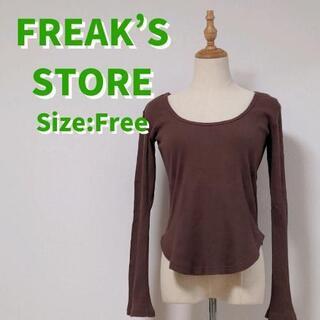 フリークスストア(FREAK'S STORE)の【古着】【フリークスストア】トップス・カットソー(長袖) ブラウン フリーサイズ(Tシャツ(長袖/七分))
