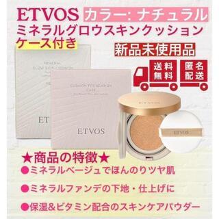 エトヴォス(ETVOS)のETVOS ミネラルグロウスキンクッション ナチュラル ケース+リフィル(ファンデーション)