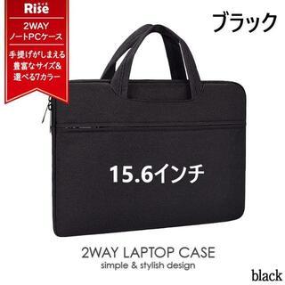 ノート パソコン ケース PC バッグ 15.6 インチ 防水 ブラック