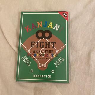 ジャニーズ(Johnny's)のKANJANI∞ 五大ドームTOUR EIGHT×EIGHTER おもんなかった(舞台/ミュージカル)