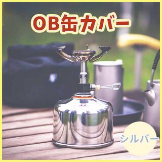 OD缶カバー 金属カバー 鏡面仕上げ  250用ランタン ガス缶カバー シルバー(ライト/ランタン)