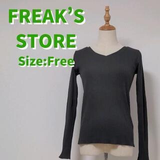 フリークスストア(FREAK'S STORE)の【古着】【フリークスストア】トップス・カットソー(長袖) グレー フリーサイズ(Tシャツ(長袖/七分))