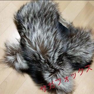 サガフォックス 最高級毛皮 フォックスファー 裏地花柄 美品(マフラー/ショール)