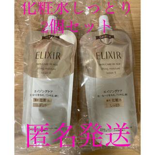 ELIXIR - 【新品】エリクシールシュペリエル リフトモイストローションTⅡ つめかえ用2個