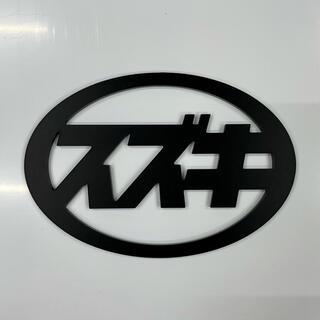 スズキ(スズキ)のスズキ   アクリル板エンブレム  130mm×89mmサイズ変更可能!(車外アクセサリ)