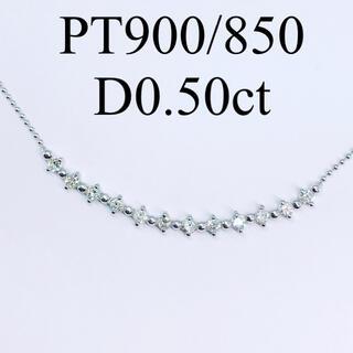 0.50ct カーブライン ダイヤモンドネックレス PT900/850 ダイヤ