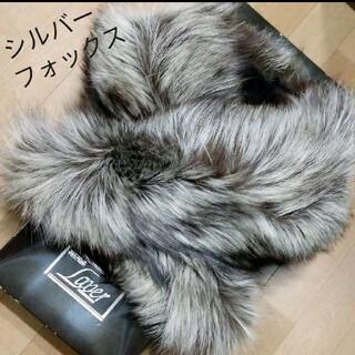 サガフォックス 最高級毛皮 シルバーフォックス 大判ショール 箱付き(マフラー/ショール)