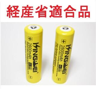 正規容量 18650 リチウムイオン 充電池 バッテリー ライト用R26578(ライト/ランタン)