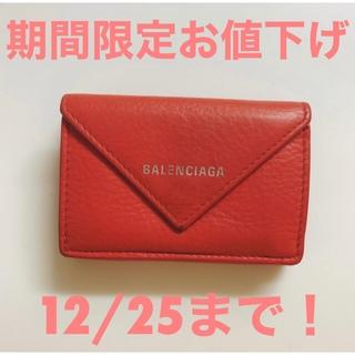バレンシアガ(Balenciaga)のBALENCIAGA ミニ レザー 三つ折り財布 レッド 中古品(財布)