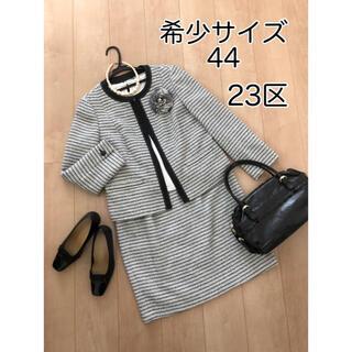 ニジュウサンク(23区)の【3L相当】超美品 23区 セレモニースーツセット (スーツ)