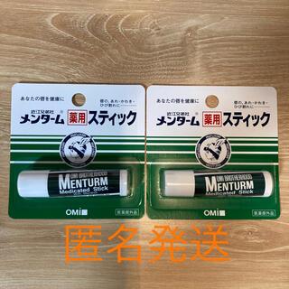 メンターム(メンターム)の【新品】メンターム薬用スティック2本(リップケア/リップクリーム)