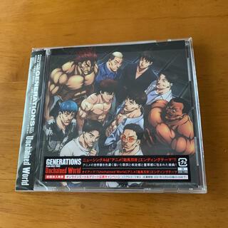 ジェネレーションズ(GENERATIONS)のジェネレーションズ CD   通常盤 シリアル無し ②(ポップス/ロック(邦楽))