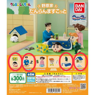 BANDAI - クレヨンしんちゃん 野原家だんらんマスコット4種セット