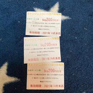 お米サービス券 3枚(その他)
