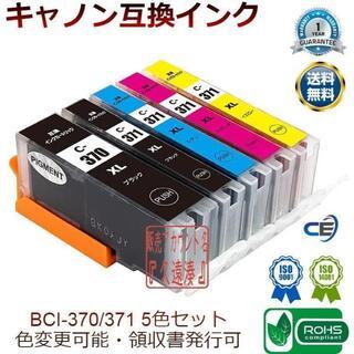 キャノン インク BCI-370XL + BCI-371XL 互換5色 0264