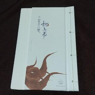 中国ドラマ 三生三世枕上書 公式OST サウンドトラック(テレビドラマサントラ)
