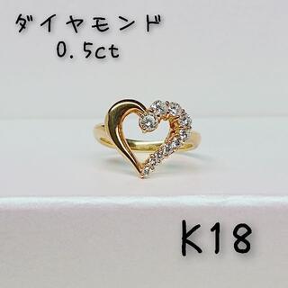 K18 ダイヤモンド リング オープンハート(リング(指輪))