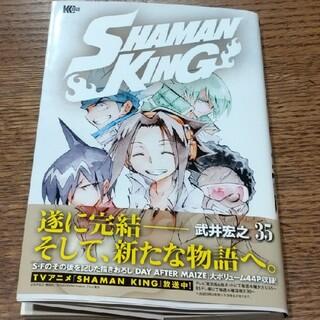 講談社 - シャーマンキング 35巻 最終巻
