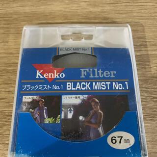 Kenko レンズフィルター ブラックミスト No.1 67mm