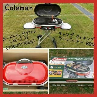 コールマン(Coleman)のコールマン  ロードトリップグリル LXE-J II(調理器具)