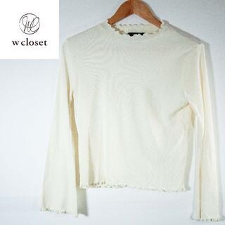 ダブルクローゼット(w closet)のwcloset リブニット(ニット/セーター)