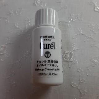 キュレル(Curel)の【未使用】キュレル メイク落とし(クレンジング/メイク落とし)