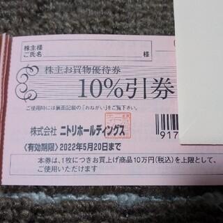 ニトリ - ニトリ株主優待券2枚
