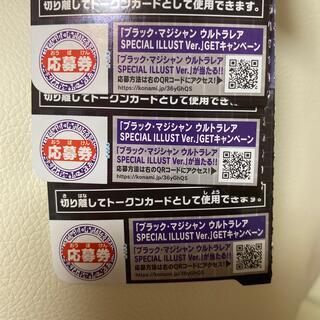 コナミ(KONAMI)の遊戯王 バトルオブカオス ブラックマジシャン応募券(その他)