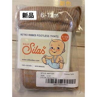 コドモビームス(こども ビームス)のsilly silas シリーサイラス フットレス ブラウン 6-12m(靴下/タイツ)