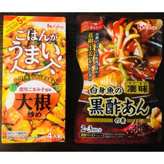ハウスショクヒン(ハウス食品)のお試し2種セット🔥ハウス 凄味 白身魚の黒酢あん ごはんがうまい大根炒め(調味料)