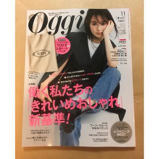 ショウガクカン(小学館)のOggi オッジ 11月号 雑誌のみ(ファッション)