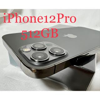 Apple - 【美品】Apple iPhone12Pro 512GB グラファイトSIMフリー
