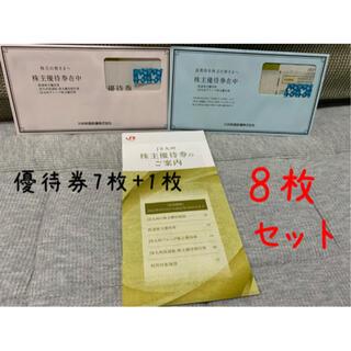 JR九州株主優待券7枚+1枚 計8枚(鉄道乗車券)