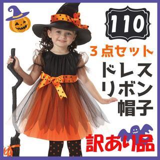 ハロウィン 仮装 コスプレ 女の子 魔女 ワンピース トンガリ帽子 110