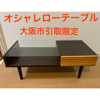 【即決価格!】オシャレ ローテーブル 大阪引取限定
