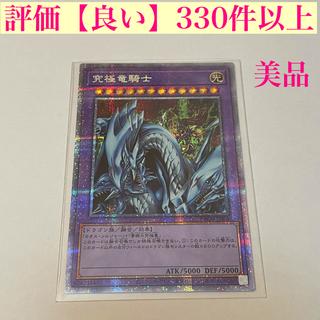 ユウギオウ(遊戯王)の究極竜騎士 マスターオブドラゴンナイト プリズマ プリズマティックシークレット(シングルカード)