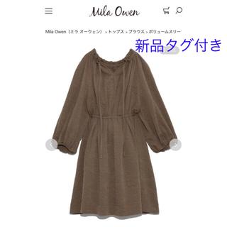 Mila Owen - 2021AW新品タグ付【MilaOwen】ボリュームスリーブチュニック