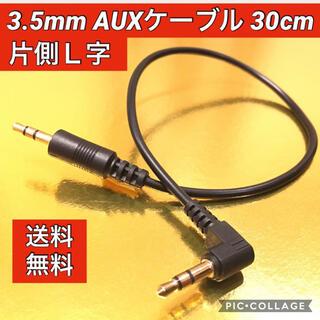 3.5mm AUXオーディオケーブル 片側L字 30cm