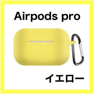 AirPodsPro イエロー ソフトケース シリコン ケース カバー シンプル(モバイルケース/カバー)